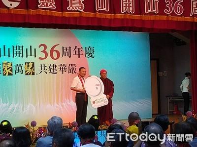 靈鷲山開山36周年捐500住警器