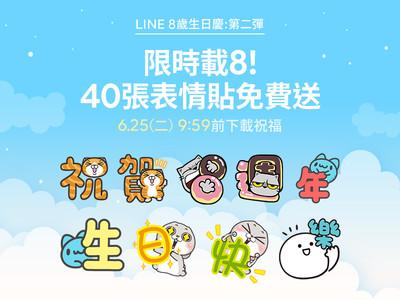 LINE祝賀8週年 表情貼限時免費下載