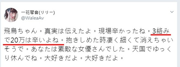 ▲▼一花琴音罹癌,痛心愛田飛鳥跳樓輕生。(圖/翻攝自推特/一花琴音)