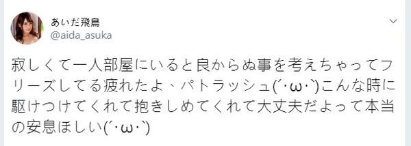 ▲▼愛田飛鳥在推特最後一則發文:「希望得到真正的安息。」(圖/翻攝自推特/愛田飛鳥)