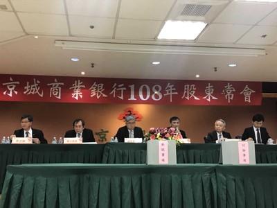 京城銀配發現金股利1.5元 殖利率4.48%