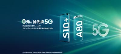 三星在陸推出5G換機計劃 最低0元升級5G手機!