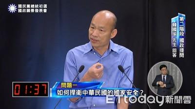 韓國瑜「塞子說」 黨產會:我們就是塞子