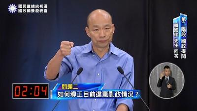 韓國瑜批獨裁 蔡英文回擊:多注意高雄市政才不會權力中毒