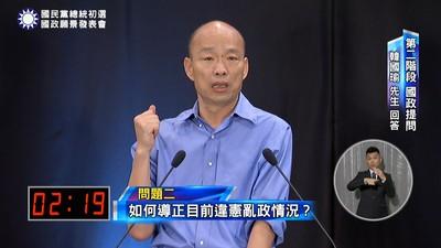 蔡:請韓國瑜先確定中華民國台灣是獨立國家