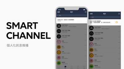 Line推「Smart Channel」功能