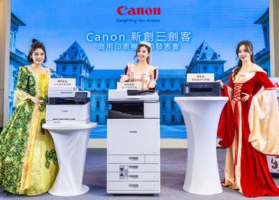 Canon推三新系列商用印表機