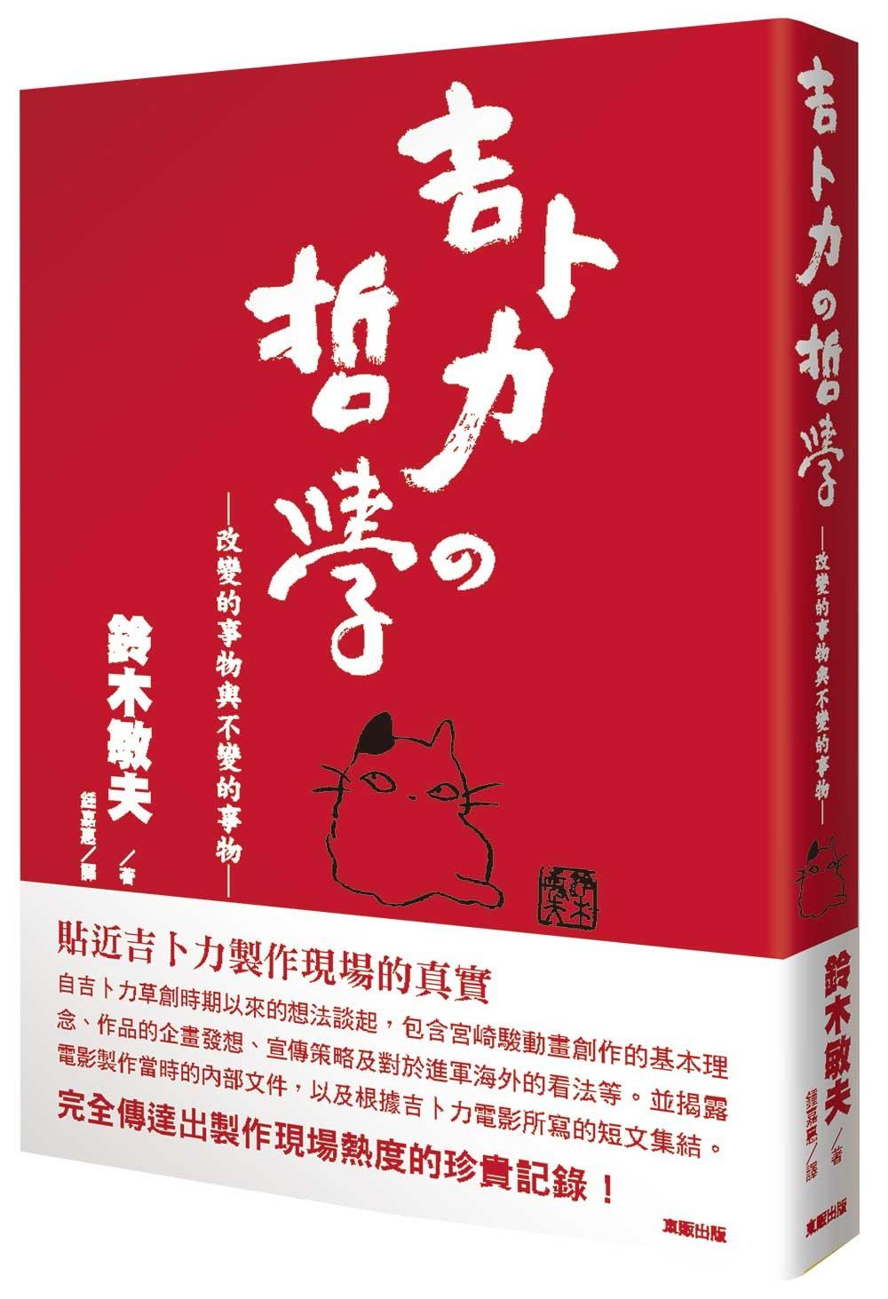 ▲▼《吉卜力的哲學:改變的事物與不變的事物》。(圖/台灣東販 授權轉載)