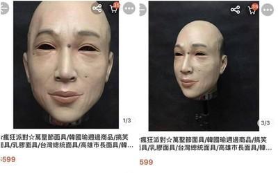 購物平台賣「韓市長面具 」 網友:萬聖節戴夠嚇人