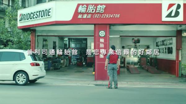 【廣編】「I CARE ABOUT TIRES」台灣普利司通輪胎健診活動開跑