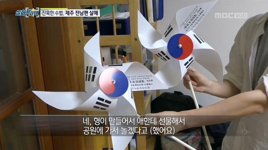 ▲▼姜男為親生兒子做的太極風車(圖/翻攝自MBC《실화탐사대》)