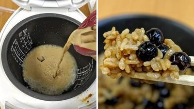 「一杯米+珍珠奶茶」開鍋大成功!按下煮飯鈕不到15分,奶香撲鼻而來