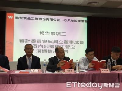 全台第一家上市食品公司味全改選董事 陳宏裕可望成為新任董事長