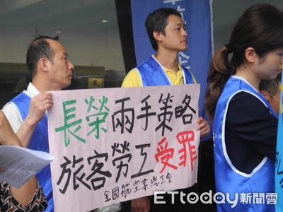 長榮空服罷工影響27萬人 全航總籲民航局維權