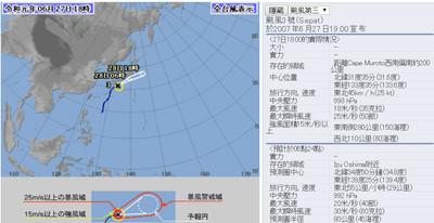 快訊/第3號颱風「聖帕」生成