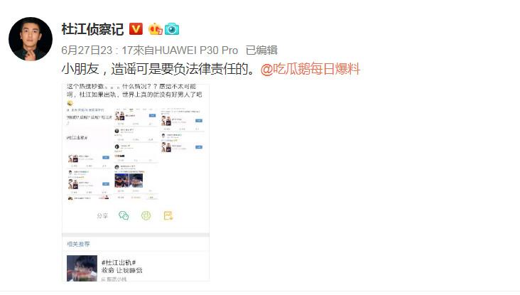 ▲杜江警告造謠者要負法律責任。(圖/翻攝自微博/杜江偵查記)