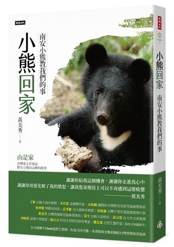 ▲▼《小熊回家:南安小熊教我們的事》。(圖/時報出版 授權轉載)
