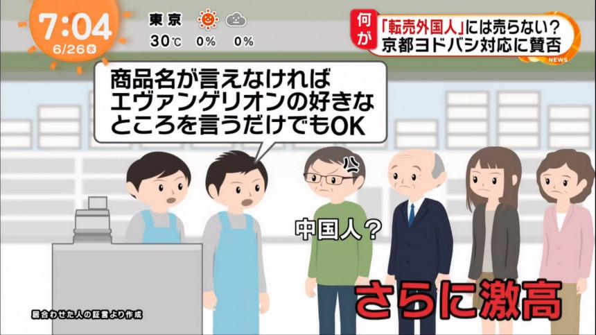 大檸檬用圖(圖/翻攝自日本電視節目めざましテレビ)