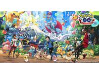 《Pokémon GO》公開三週年活動 6/29起可遇見異色阿羅拉寶可夢