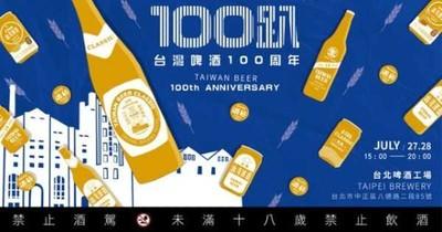 尚青台灣味!國民啤酒走過一世紀