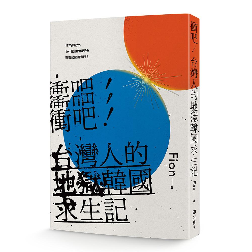 ▲衝吧!台灣人的地獄韓國求生記。(圖/方格子提供)