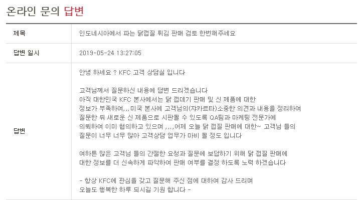 ▲▼南韓民眾向當地肯德基建議販賣炸雞皮(圖/翻攝自南韓論壇)