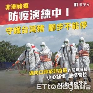 蔡英文喊話國人守護台灣豬:請給防疫人員一個鼓勵