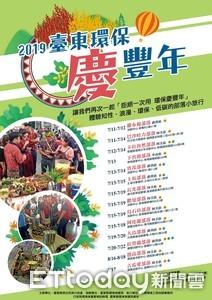 台東推環保豐年祭 22個部落響應