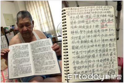 80歲爺「神筆記曝光」超多亮點萌炸