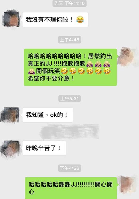 ▲林俊傑終於回LULU訊息。(圖/翻攝自臉書/Lulu 黃路梓茵)