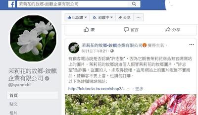 茉莉花退貨 花壇業者指控遭盜圖詐騙