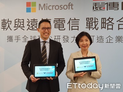 台灣微軟、遠傳電信啟動戰略合作