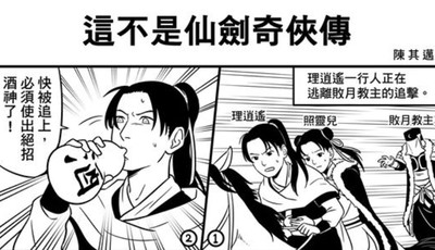 陳其邁「仙劍」解析酒駕新制 網友:時代眼淚