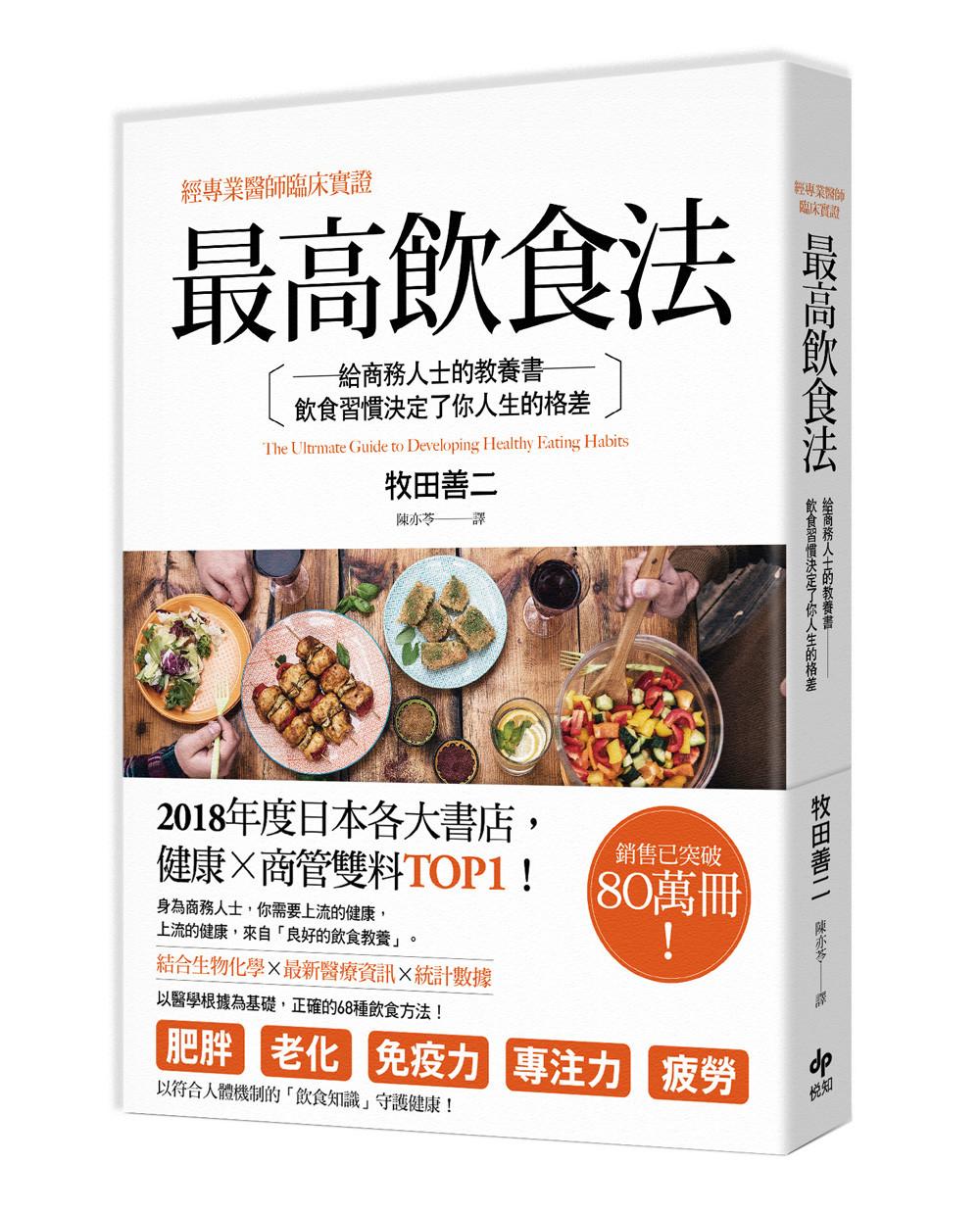 ▲最高飲食法:給商務人士的教養書,飲食習慣決定了你人生的格差。(圖/悅知文化提供)