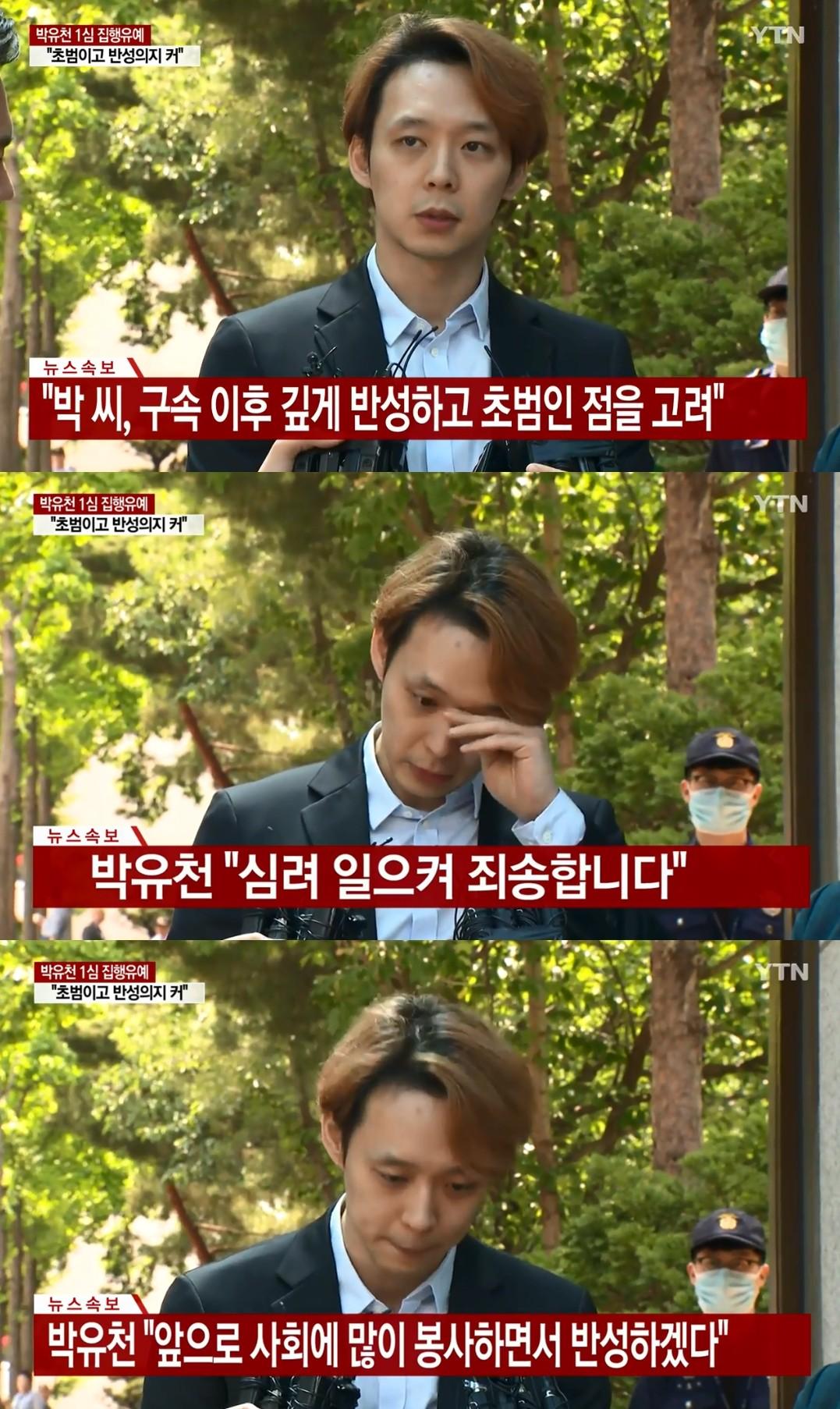 ▲朴有天提到對粉絲很抱歉忍不住哭了。(圖/翻攝自YTN NAVER TV)