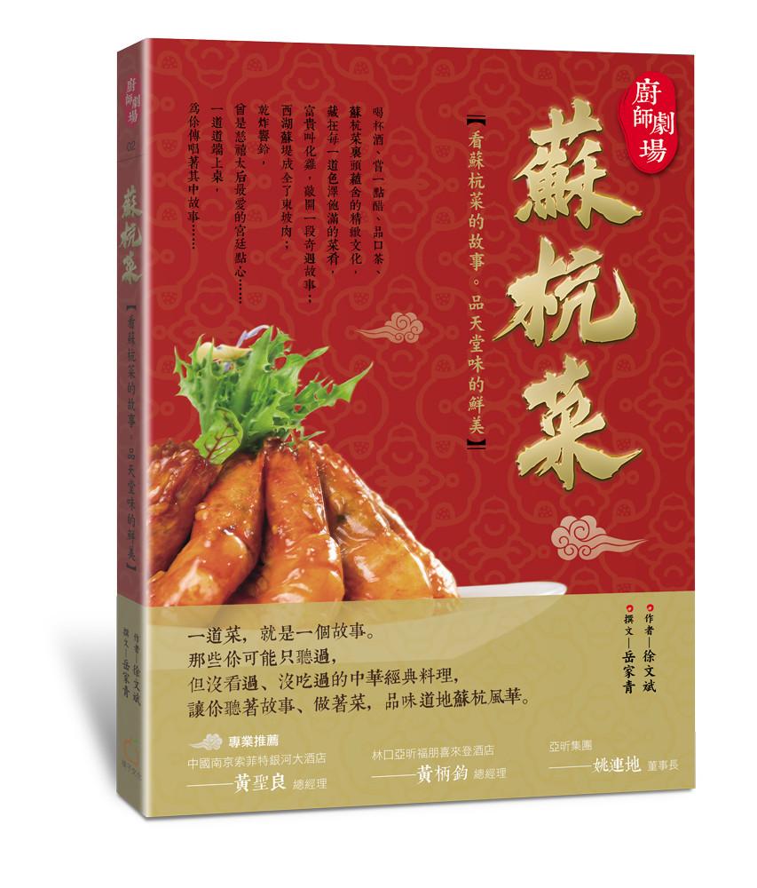 ▲廚師劇場 蘇杭菜:看蘇杭菜的故事。品天堂味的鮮美。(圖/橘子出版提供)