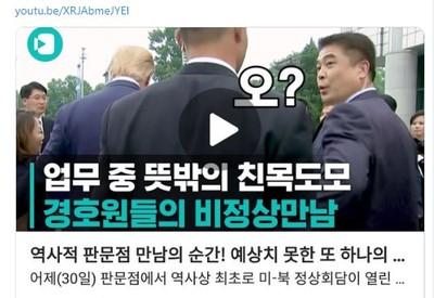 美隨扈大抓北韓記者屁屁鏡頭曝光