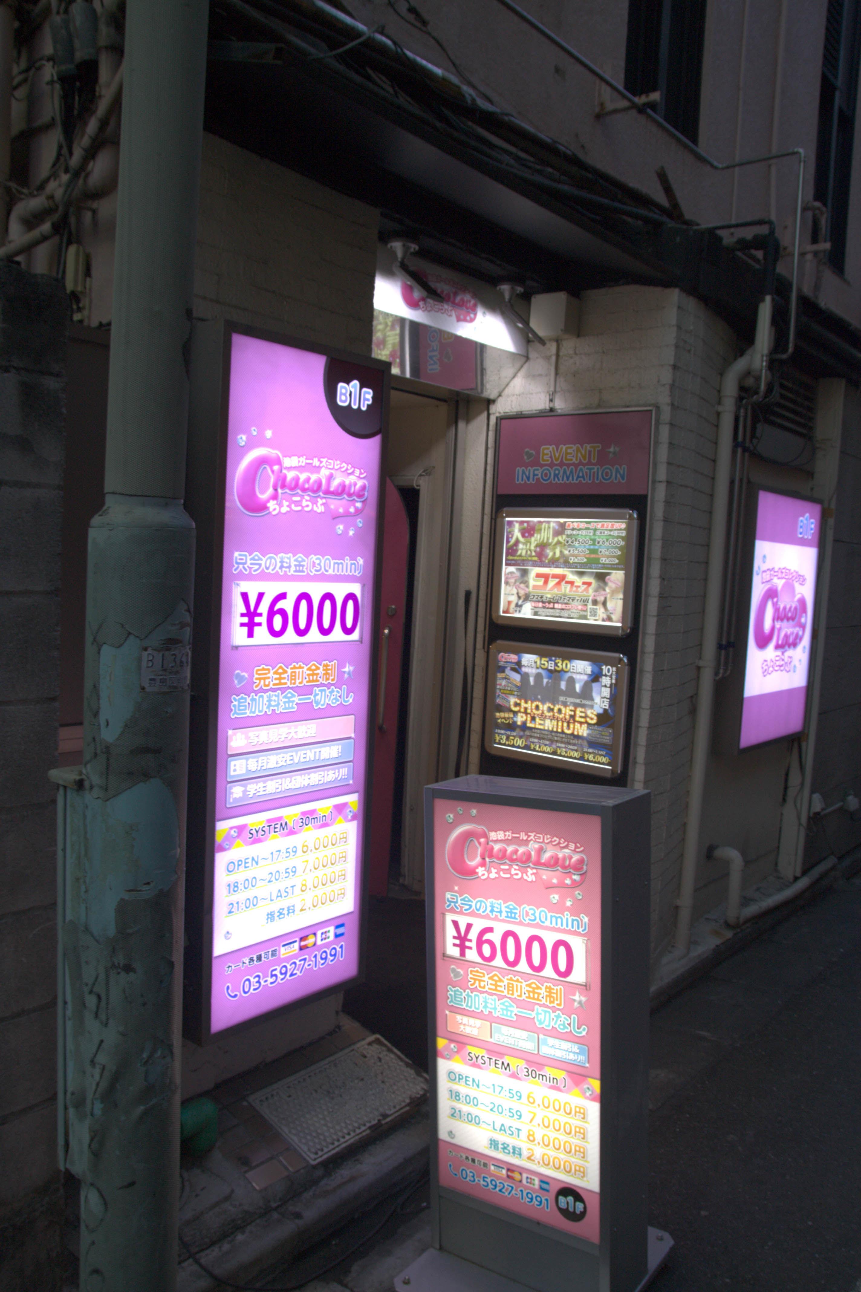 ▲▼粉紅沙龍Pink Salon ピンサロ。(圖/魚漿先生提供)