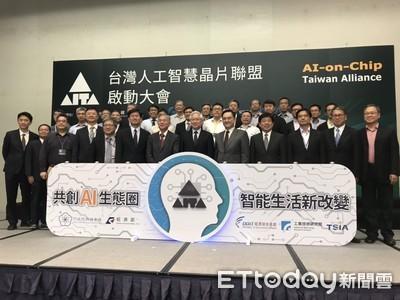 加速AI晶片研發 「台灣人工智慧晶片聯盟」串連50家廠商