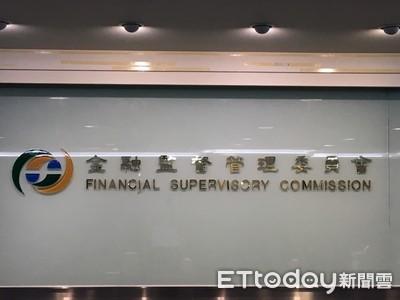 IMF示警台灣保險業買美債 金管會祭4招因應