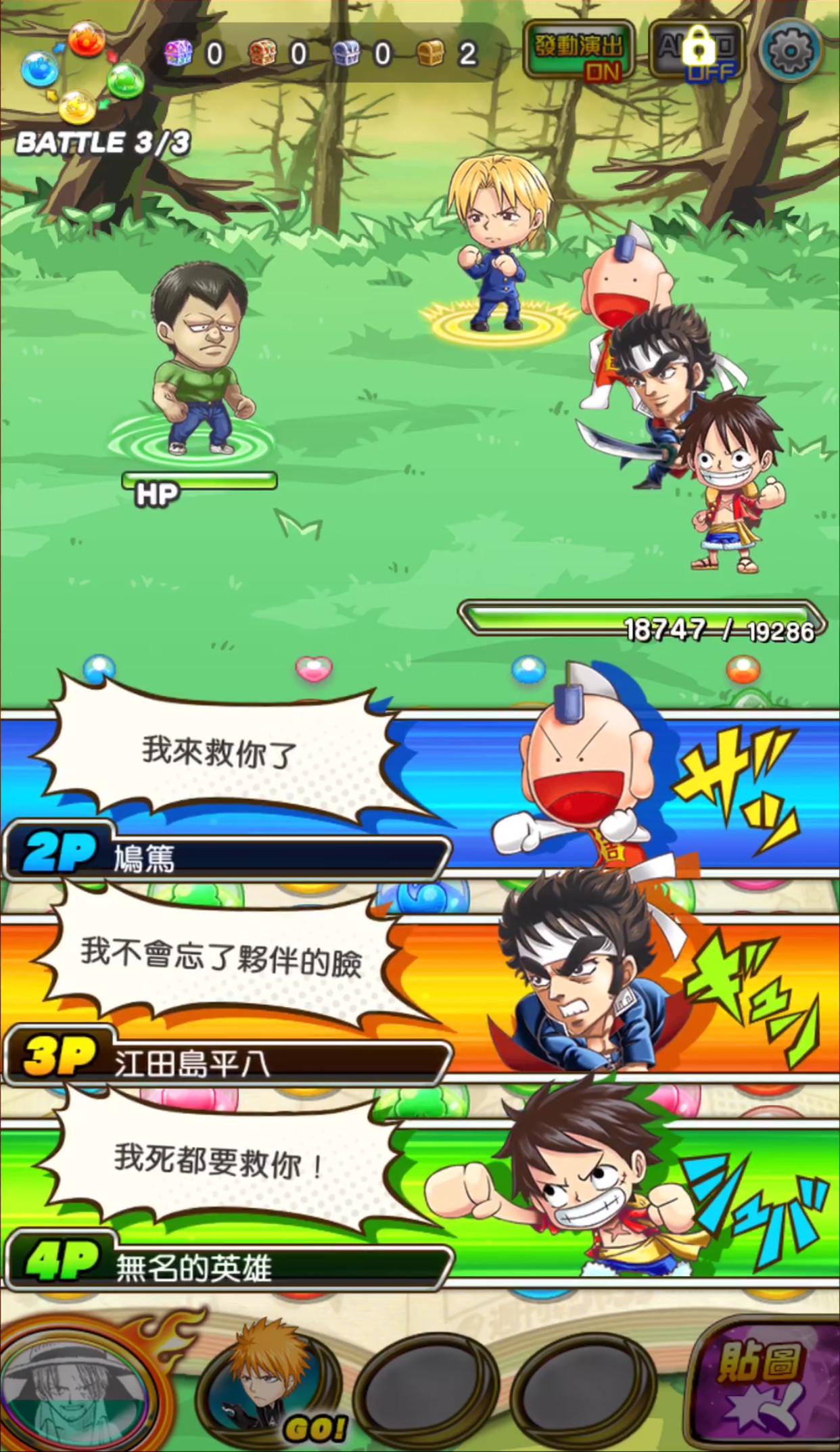 ▲▼遊戲《JUMPUTI HEROES 英雄氣泡》。(圖/Kiki提供,請勿隨意翻拍,以免侵權。)