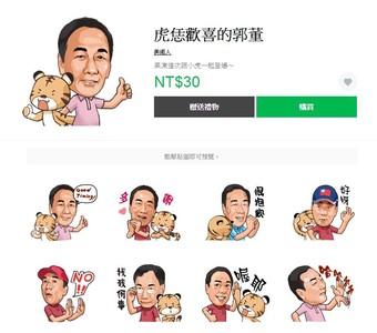 初選民調衝刺 郭台銘推Q版LINE貼圖