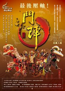 2019桃園閩南文化節《鬥陣》 免費看