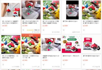 寶可夢悠遊卡被秒殺!炒價「350→4500元」網傻眼