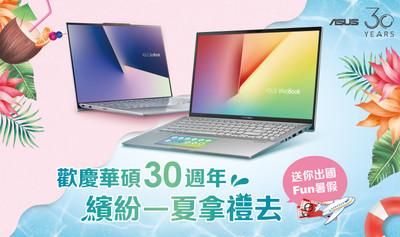 世界首款搭載智慧觸控板 華碩VivoBook S15在台上市