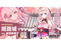 《御城少女》追加新城「姬路城」 台北玩家交流會開放報名