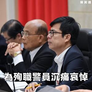 鐵路警察殉職 陳其邁不捨:政府會全力做警察的後盾
