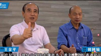 王金平、韓國瑜:希望警察同仁注意安全