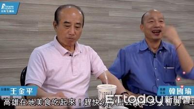 找韓國瑜直播被酸 王金平:也很多人支持他