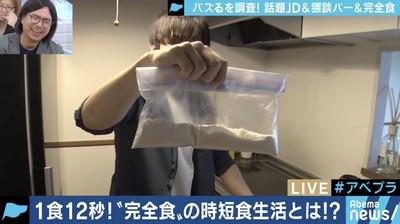反正吃大餐都會拉出來! 東京男攪水吞「能量粉末」12秒解決一餐